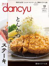 雑誌dancyu(ダンチュウ:10月号)